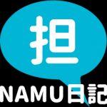 namu-IT